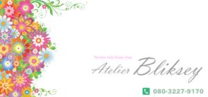 パリスタイルのお花屋さん/アトリエ ブリクシー